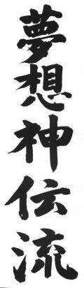 ecriture kanji